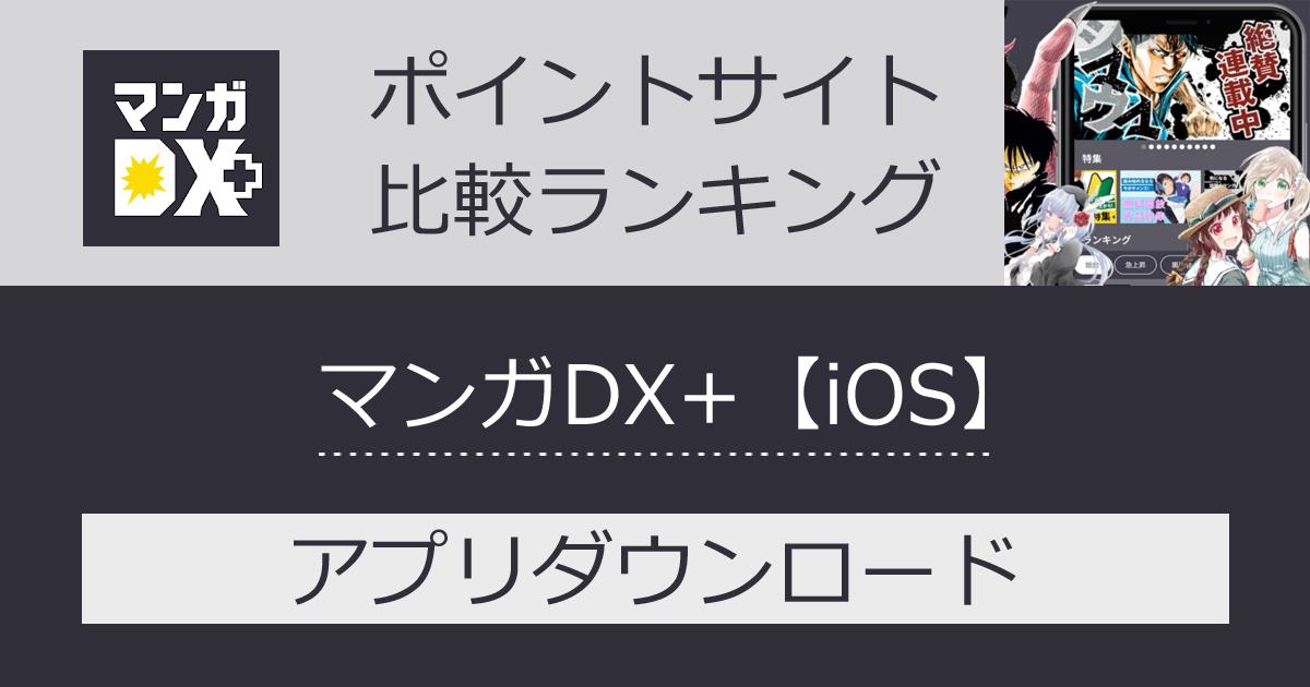 ポイントサイトの比較ランキング。マンガアプリ「マンガDX+【iOS】」をポイントサイト経由でダウンロードしたときにもらえるポイント数で、ポイントサイトをランキング。