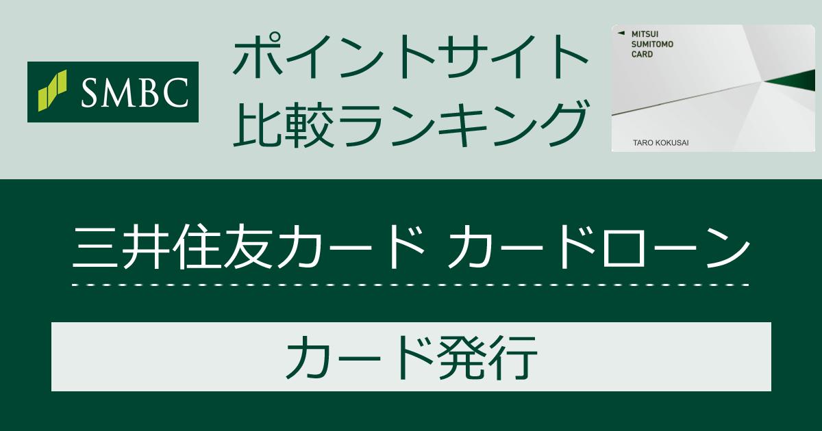 ポイントサイトの比較ランキング。「三井住友カード カードローン」をポイントサイト経由で発行したときにもらえるポイント数で、ポイントサイトをランキング。