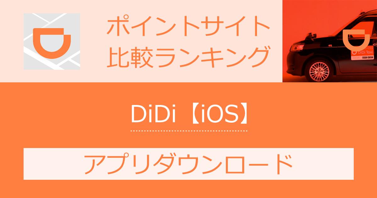 ポイントサイトの比較ランキング。タクシー配車アプリ「DiDi【iOS】」をポイントサイト経由でダウンロードしたときにもらえるポイント数で、ポイントサイトをランキング。