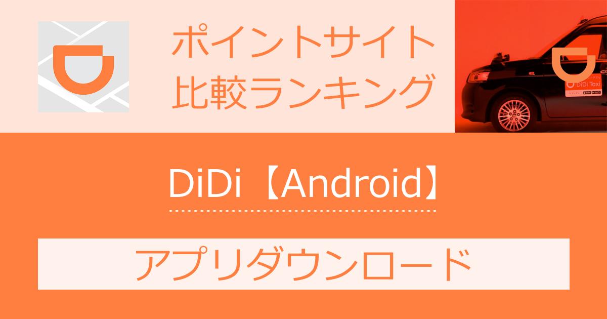 ポイントサイトの比較ランキング。タクシー配車アプリ「DiDi【Android】」をポイントサイト経由でダウンロードしたときにもらえるポイント数で、ポイントサイトをランキング。